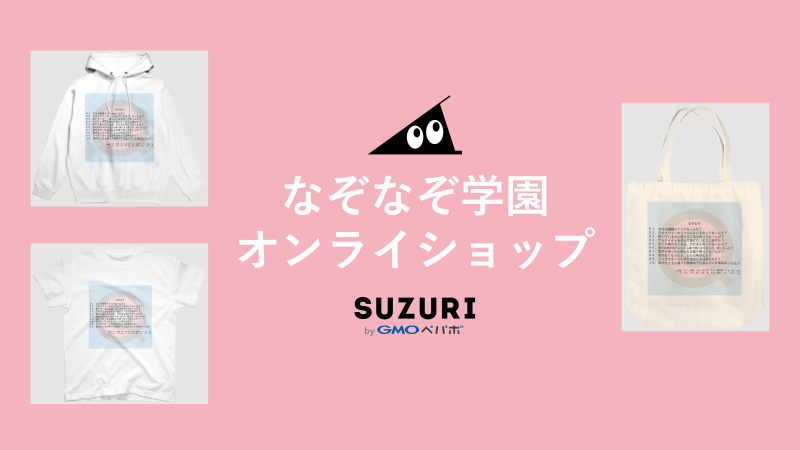なぞなぞ学園オンラインショップ(SUZURI)